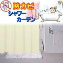 シャワーカーテン 浴室や洗面所等の水はねよけカーテン 目隠しカーテン 間仕切りカーテン 130X150cm ホワイト