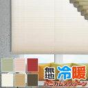【送料無料】夏は涼しく、冬は暖かいお部屋を快適に保つ窓スクリーン ハニカムスクリーン お買得 規格品...