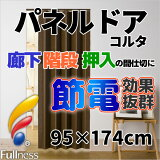 パネルドア パネル6mm厚の高級感 規格サイズ パネルドア コルタ(95×174cm)ダークブラウン