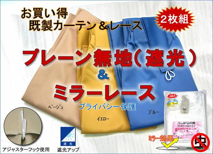 お買い得!遮光カーテン(100×135cm) 2枚組
