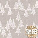 【壁紙 クロス 送料無料】リリカラの壁紙!V-wall V-ウォール 北欧調 LV-3355 10m以上1m単位で販売