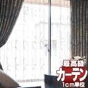 【スーパーSALE】送料無料 本物主義の方へ、川島セルコン 高級オーダ...