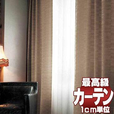 【ポイント最大23倍】送料無料 本物主義の方へ、川島セルコン 高級オーダーカーテン filo プレーンシェード ドラム式(AR-63) hanoka パラテッシ FF1107・1108
