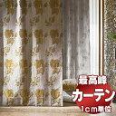 【ポイント最大26.5倍・送料無料】本物主義の方へ、川島セルコン 高級オーダーカーテン filo プレーンシェード ドラム式(AR-63) Sumiko Honda 2020 クラータII SH9806・9807