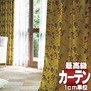 【ポイント最大27倍】送料無料 本物主義の方へ、川島セルコン 高級オーダーカーテン filo スタンダード縫製 約1.5倍ヒダ Sumiko Honda フィオリスタ SH9919〜9922