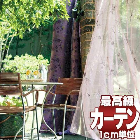 【送料無料】【ポイント最大27倍】送料無料 本物主義の方へ、川島セルコン 高級オーダーカーテン filo スタンダード縫製 約2倍ヒダ レース ヨコ使い・ウエイトテープ付き Sumiko Honda コロナーレ SH9929・9930