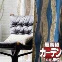【ポイント最大27倍】送料無料 本物主義の方へ、川島セルコン 高級オーダーカーテン filo スタンダード縫製 約1.5倍ヒダ Sumiko Honda アウレオア SH9972・9973・9975