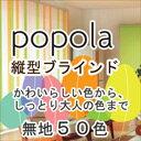 ポポラをもっと身近に親しんで頂きたくて、ポポラシリーズが商品を拡充!お好みのウィンドウト...