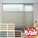 【ポイント最大21.5倍・送料無料】プリーツスクリーン ニチベイ もなみ 和室 洋室 取付簡単 レクレ アップダウンスタイル チェーン式 幅160×高さ140cm迄
