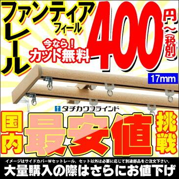 カーテンレール 激安 タチカワ 立川 カーテンレールを必要な分だけ賢く買おう!ファンティアフィル レール4m