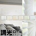 【送料無料】【ポイント最大24倍】ロールスクリーン ニチベイ 調光ロールスクリーン ha・na・ri (ハナリ) 標準タイプ