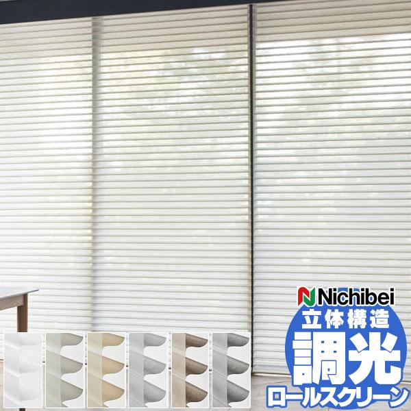 【ポイント最大21.5倍・送料無料】調光ロールスクリーンで 採光 を自在に操作 幅5mm単位でイージーオーダー 調光 ロールスクリーン カバータイプ ループコード式 ハナリ シュプーロ