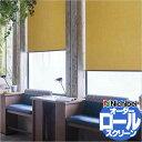 【ポイント最大22倍・送料無料】ロールスクリーン オーダー ロールカーテン ニチベイ ソフィー プライバシー保護 デザイン性の高いスクリーン リーブル N9139〜N9143