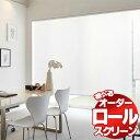 ロールスクリーン タチカワ ブラインド ラルクシールド 電動 ホームタコス デイズ RS-8334〜8339 幅200×高さ200cmまで