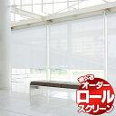 ロールスクリーン タチカワ ブラインド ラルク タペストリー ウィンディ RS-8369〜8374 幅200×高さ250cmまで