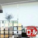 【ポイント最大22倍・送料無料】ロールスクリーン!トーソー ロールカーテン PLAN プレーン ルノプレーン TR-4001〜4020 TR-4401〜4420