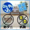 ラグ・カーペット・絨毯・マット冷感ラグで省エネ対策! −2度AQ...