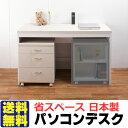 送料無料 日本製 パソコンデスクと引出ラック2点セット 収納抜群 省スペースパソコンデスク(奥行45×幅120×高さ70.5cm)●004-1200と006-0010