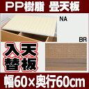 【送料無料】大収納 日本製 お手入れが楽 PP樹脂 畳ユニット 天板 60 ナチュラル(幅60×奥行60cm) 23610