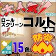 トーソー ロールカーテン 遮熱スクリーン コルトエコ TR-3214〜3219 TR-3614〜3619