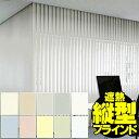 【ポイント最大22倍・送料無料】タテ型ブラインド 縦型ブラインド たて型 トーソーバーチカルブラインド...