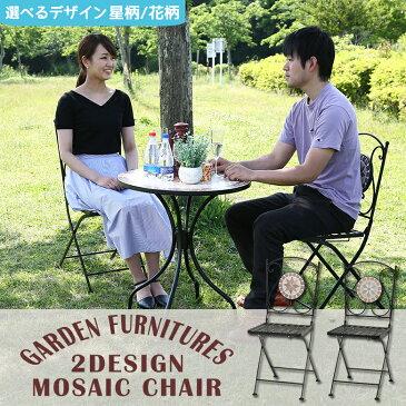 【送料無料_b】《2脚SET》ガーデンファニチャー ガーデン チェア ガーデンチェア スチール製 おしゃれ イス 椅子 折りたたみ ガーデニング アウトドア