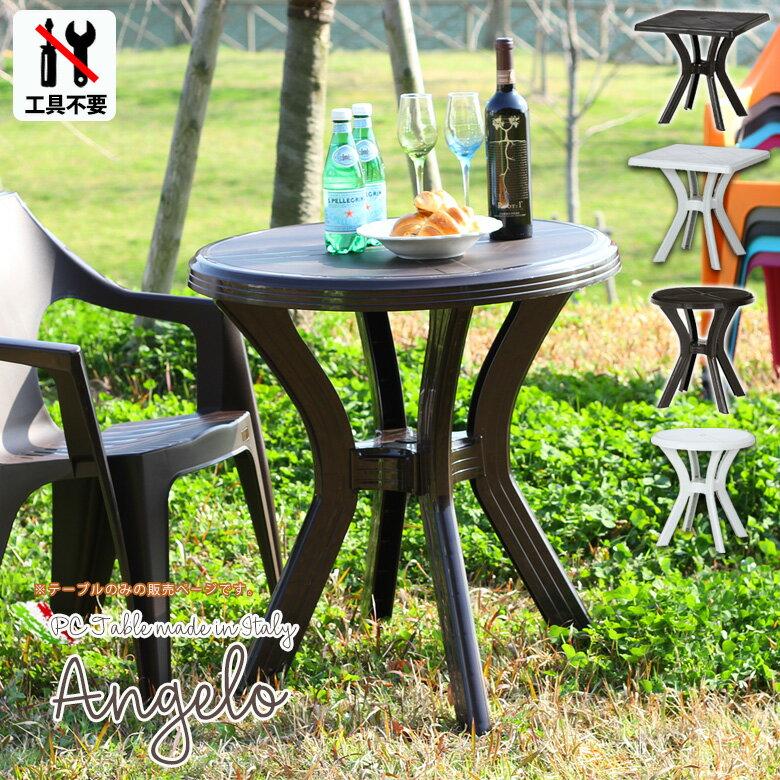 【送料無料_b】ガーデン プラスチック テーブル ラウンド スクエアタイプ イタリア製