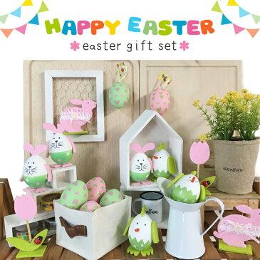 【送料無料_a】お部屋インテリア オブジェ イースターエッグ ギフトセット 詰め合わせ 復活祭 グリーン/ピンク