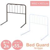 【送料無料_b】寝室 ベッドガード ハイタイプ CW1160
