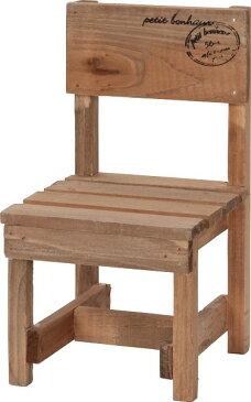 【まとめ買い対象商品_z】ガーデン 木製ミニチェアー ブラウン