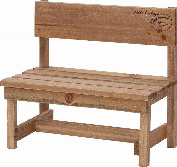 【まとめ買い対象商品_z】ガーデン 木製ミニベンチ ブラウン