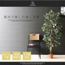 【送料無料_d】人工観葉植物 大型 フェイクグリーン インテリア 造花 フィカス 160cm 3