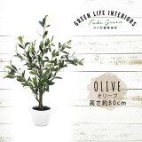 【送料無料_b】人工観葉植物 フェイクグリーン インテリア 造花 オリーブ 80cm