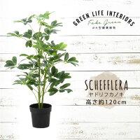 【送料無料_b】人工観葉植物 大型 フェイクグリーン インテリア 造花 ヤドリフカノキ 120cm