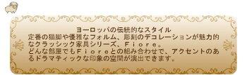 フィオーレ飾り棚【送料無料】おしゃれ木製完成品sa-c-1685-b3キャビネットガラス扉付きディスプレイラックリビングボードカップボード家具輸入家具sac-1685-b3sac-1685b3姫系ロココFiore