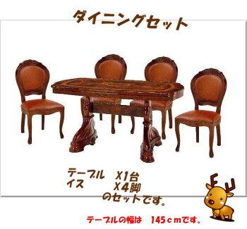 サルタレッリアマルフィダイニングセット5点幅145【送料無料】SAMI-617-BRSAMI-618-BR2ダイニングテーブルセットダイニングテーブル4人テーブルセットテーブル家具輸入家具イタリア家具ウォールナット