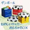 おもちゃ箱 3個セット たのしいサッカーおもちゃBOX 玩具入れ クラフト 段ボール かわいいフタ付き vm-s 新品アウトレット