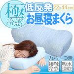 ひんやりクール寝具暑さ対策夏用/接触冷感ごろ寝枕