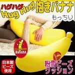 日本製抱き枕ビーズクッション/ハグハグ抱きバナナ