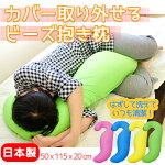 日本製抱きまくらビーズクッションビーズクッション/カバー付抱き枕