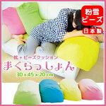 日本製ビーズクッション枕洗えるカバー/とっても便利なまくらっしょん
