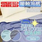 ひんやりクール寝具暑さ対策夏用/超冷感extraSoftCoolダブルフェイスケット