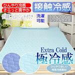 ひんやりクール寝具暑さ対策夏用/極冷感extraSoftCool敷パット