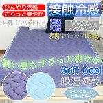 ひんやりクール寝具暑さ対策夏用/接触冷感モデラート両面使用できる敷パット