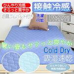 ひんやりクール寝具暑さ対策夏用/接触冷感COLDDRY敷パット
