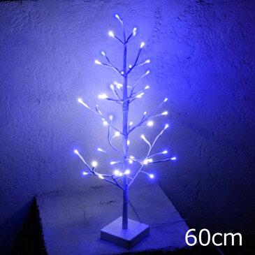 ブランチツリー ホワイト 60cm LEDイルミネーション クリスマスツリー 木モチーフ Xmas 防滴仕様 LED:24球 ブルー×ホワイト