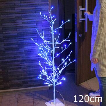 ブランチツリー ホワイト 120cm LEDイルミネーション クリスマスツリー 木モチーフ Xmas 防滴仕様 LED:120球 ブルー×ホワイト