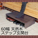 天然木ステップ玄関台 60幅玄関 シンプル エントランス 靴 脱ぎ履き 介護 補助 段差解消 収納 シルバー 完成品 vm-s 新品アウトレット