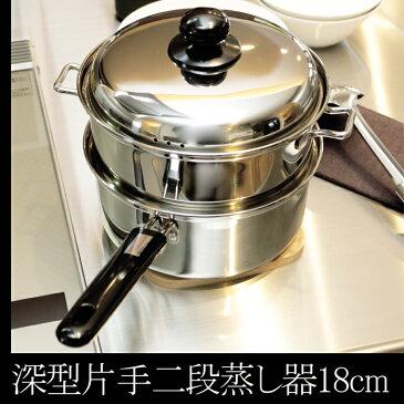 蒸し器 ステンレス 蒸し鍋 せいろ スチーマー/深型片手二段蒸し器 18cm/IH対応 2段蒸し器 片手鍋 茶わん蒸し 蒸し料理 シューマイ プリン vm-s 新品アウトレッ