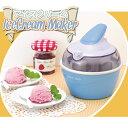 アイスクリーム屋さん250ml 電気式 アイスクリームメーカー コンパクト レシピつき デザート ジェラート おやつ 手作り スイーツ かんたん vm-xs 新品アウトレット